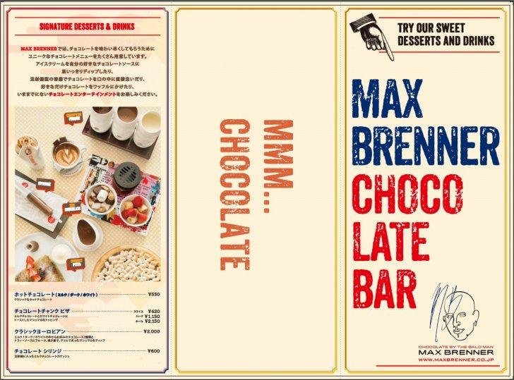 max-branner-menu
