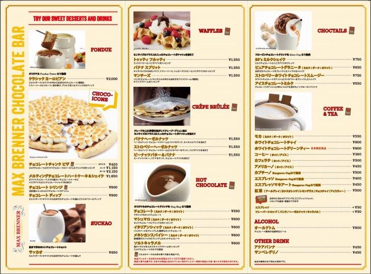 max-branner-menu2