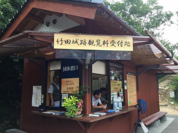 竹田城入口