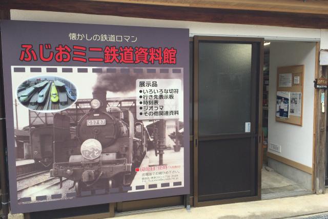 ふじおミニ鉄道資料館