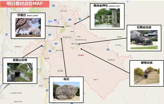 明日香村点在MAP