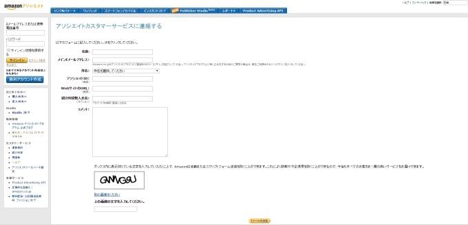 Amazon問い合わせ画面