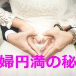 夫婦円満の秘訣