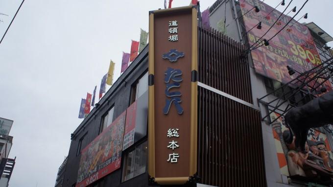 たこ八 道頓堀総本店