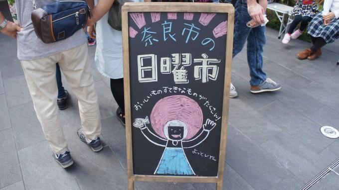奈良市の日曜市