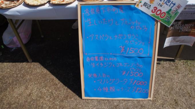 青空ピッツァ_メニュー