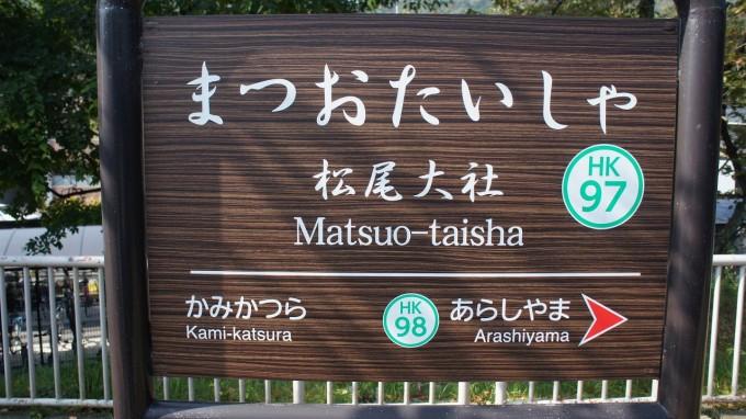 松尾大社駅