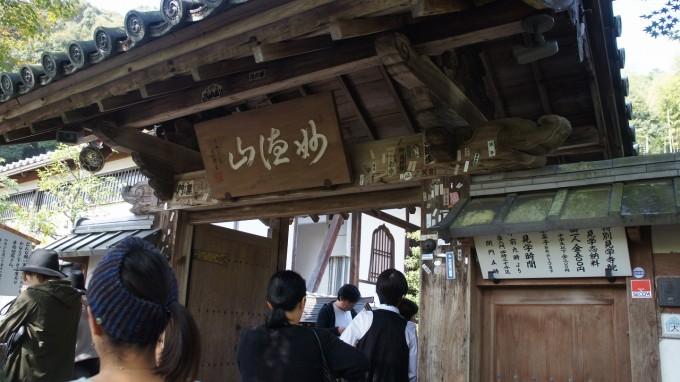 鈴虫寺入口