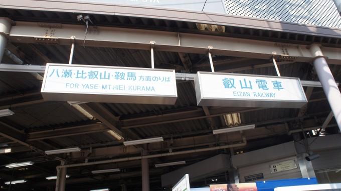 叡山電車_出町柳駅