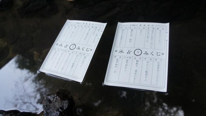 水占みくじ②