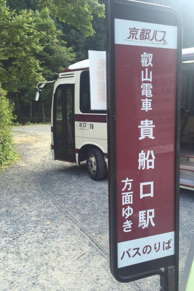 貴船バス停