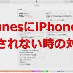 s-iTunes画面