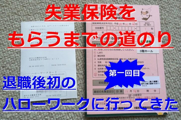 書類 失業 手当 必要 失業保険の申請に必要書類一覧と必要書類の準備について解説