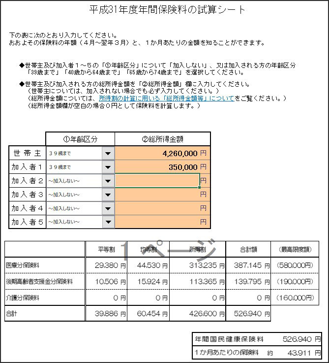 健康保険の試算額
