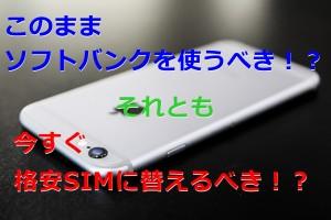 iphone-762043_1280