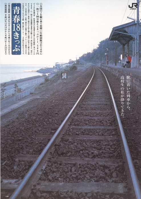 1998年冬