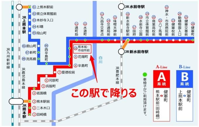 熊本市交通局からお借りしました。