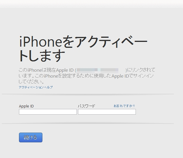 activate_iphone5a