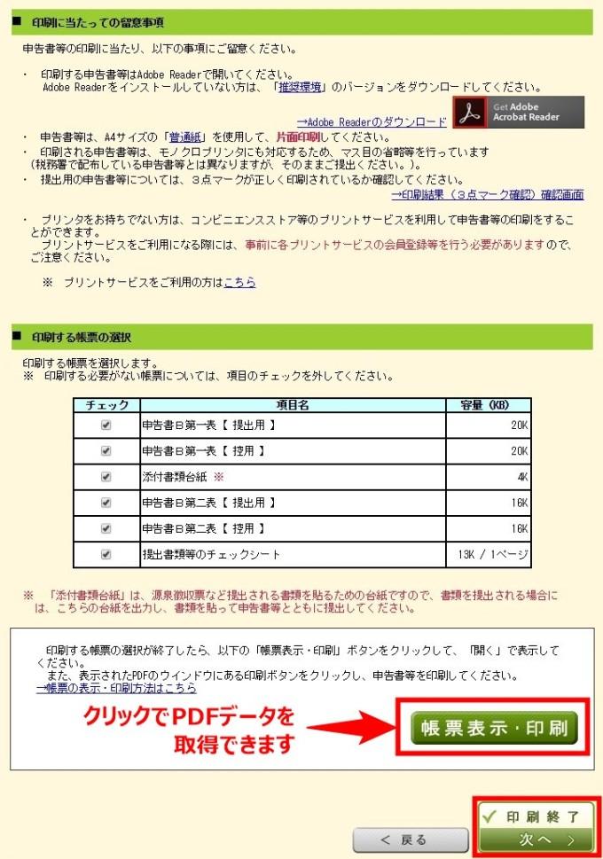 2016-02-14_14h01_13aa