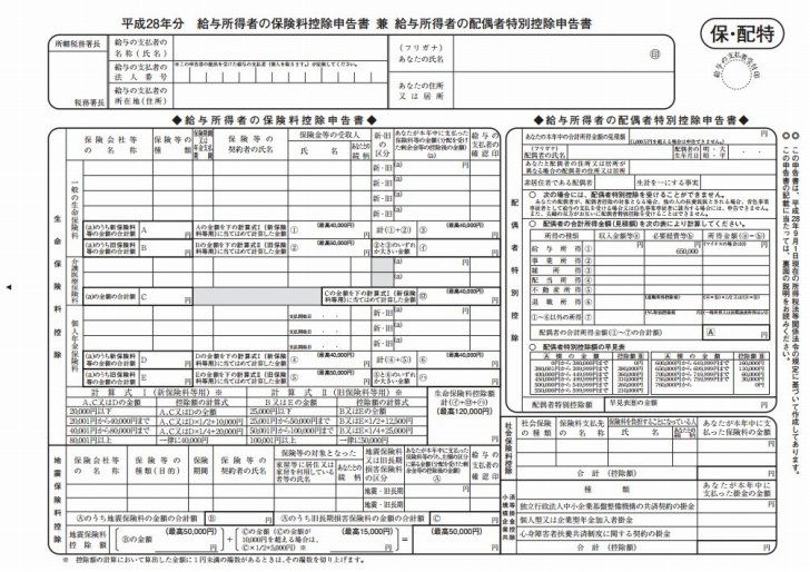 heisei28-tokubetsu