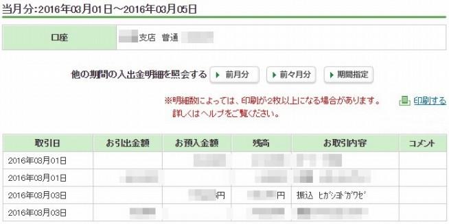 s-2016-03-05_15h43_10a