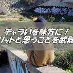 charai_gazou