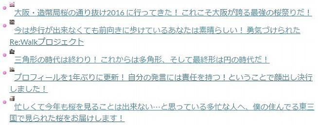 s-2016-04-14_18h26_20