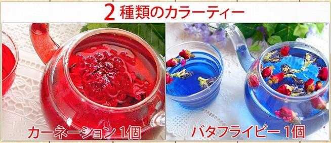 中国茶王国「彩香」さんからお借りしました。