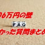 s-FAQ