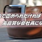 s-menswear-952835_1920a