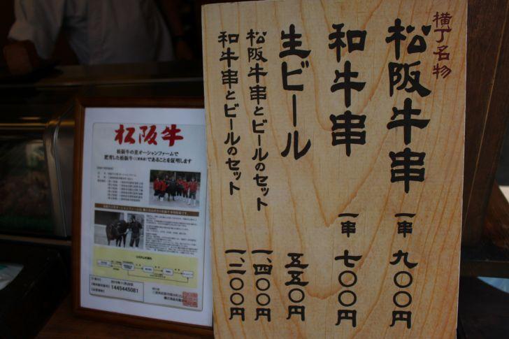 団五郎茶屋の松阪牛串