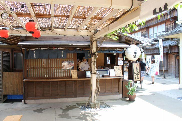 団五郎茶屋の外観