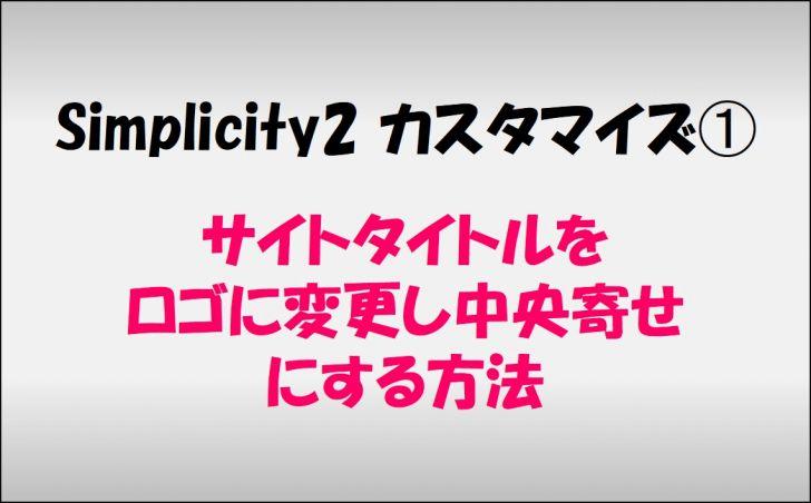 simplicity-title