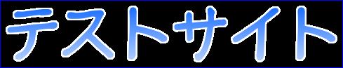 testsite-logos