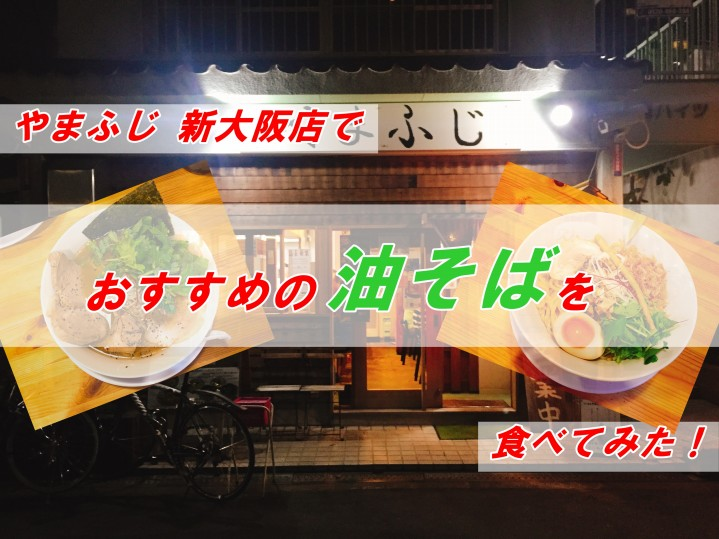 yamafuji-ramen