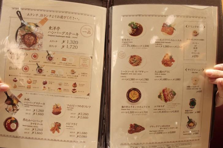 menu_hamburg