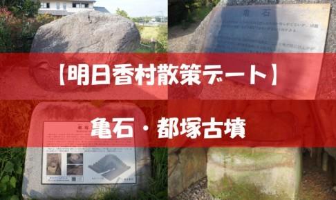 s-kameishi-miyakoduka