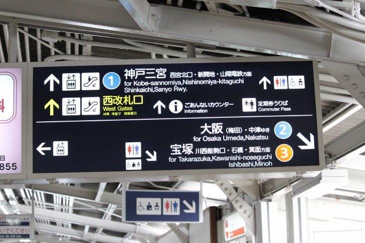 十三駅の看板