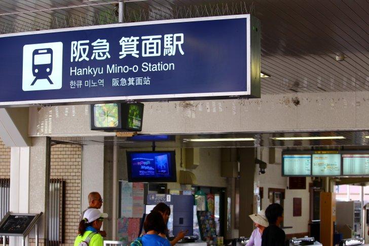 阪急箕面駅