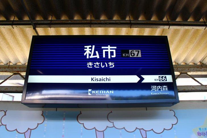 私市駅の看板