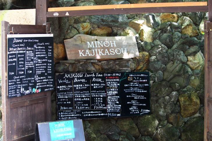 MINOH KAJIKASOUの入口