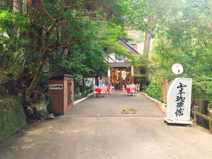 山本珈琲館の外観