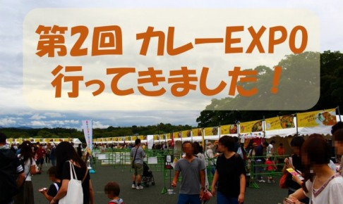curry-expo