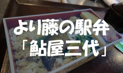 ayuya_sandai_ekiben