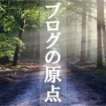 s-orijin_blog