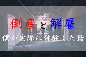 tousan_kaiko