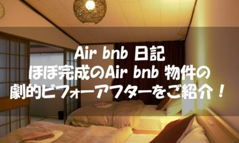 before-after-airbnb