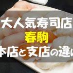 harukoma-honten-shiten