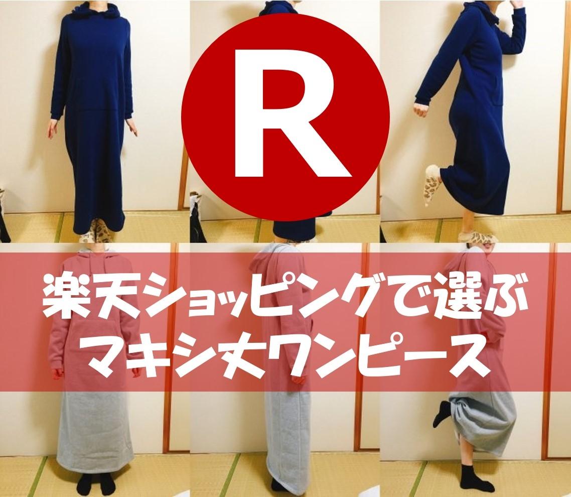 rakuten-dress2