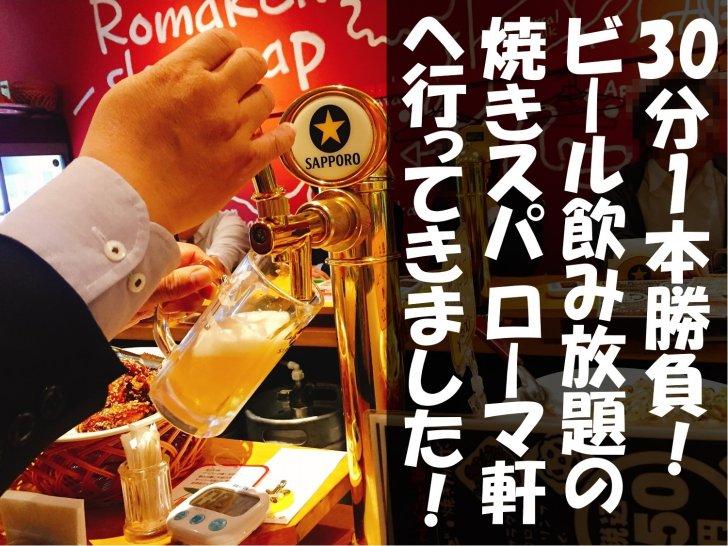 rome-ken